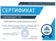 Сертификат_2018